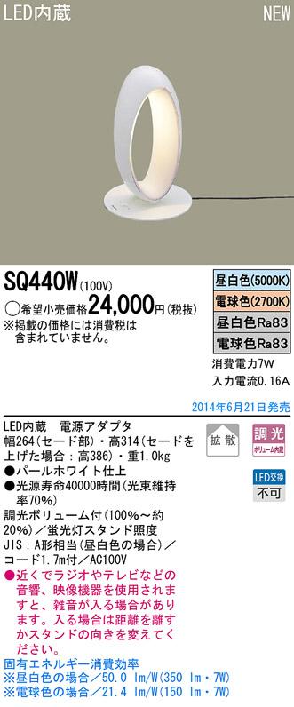 SQ440W Panasonic 照明器具 LED光色切替デスクスタンド 電球色/昼白色