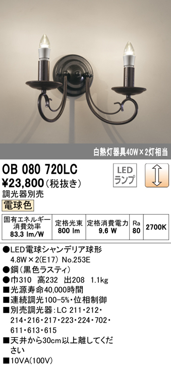 OB080720LCLEDブラケットライト 調光可 電球色 白熱灯40W×2灯相当オーデリック 照明器具 おしゃれ インテリア照明
