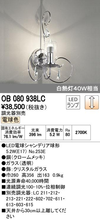 OB080938LC オーデリック 照明器具 LEDブラケットライト 電球色 調光 白熱灯40W相当