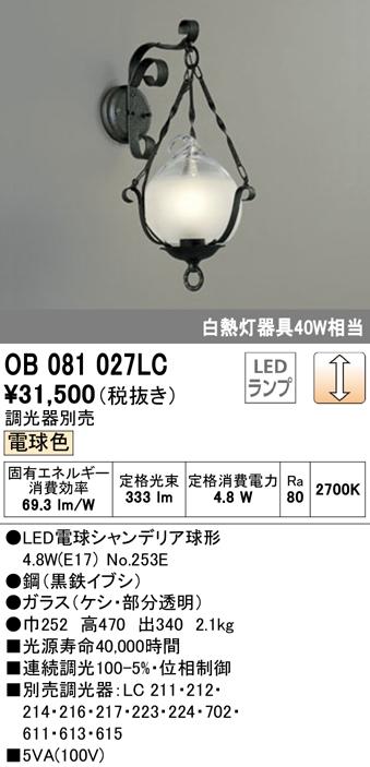 <title>人気の照明器具が激安大特価 取付工事もご相談ください OB081027LCLEDブラケットライト 調光可 電球色 春の新作 白熱灯40W相当オーデリック 照明器具 おしゃれ インテリア照明</title>