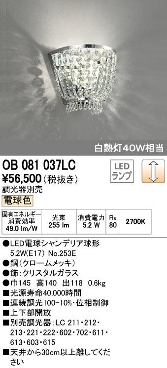 OB081037LC オーデリック 照明器具 LEDブラケットライト 電球色 調光 白熱灯40W相当
