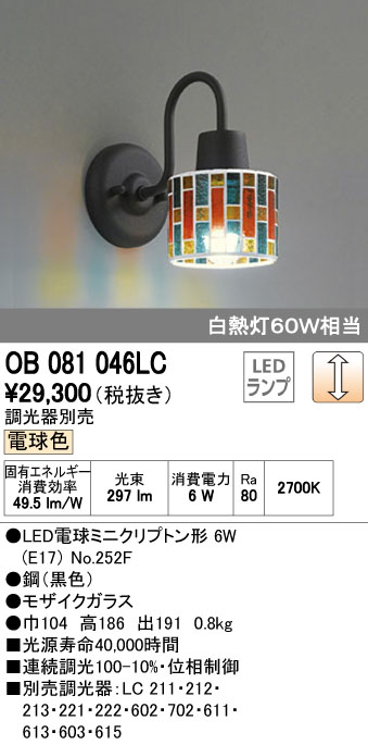 OB081046LCLEDブラケットライト 調光可 電球色 白熱灯60W相当オーデリック 照明器具 おしゃれ インテリア照明