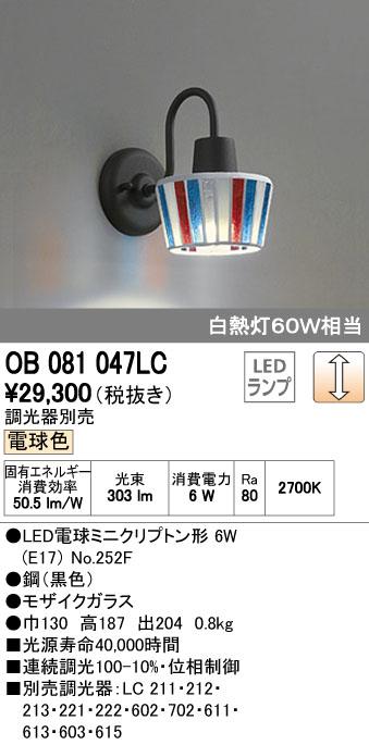OB081047LCLEDブラケットライト 調光可 電球色 白熱灯60W相当オーデリック 照明器具 おしゃれ インテリア照明
