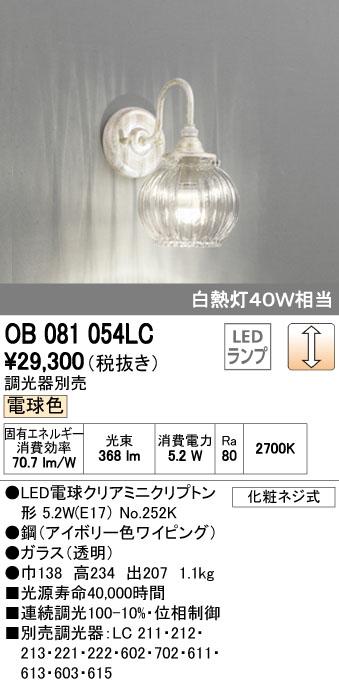 OB081054LCLEDブラケットライト 調光可 電球色 白熱灯40W相当オーデリック 照明器具 おしゃれ インテリア照明