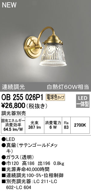 OB255026P1LEDブラケットライト 調光可 電球色 白熱灯60W相当オーデリック 照明器具 おしゃれ インテリア照明