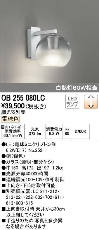 OB255080LC オーデリック 照明器具 LEDブラケットライト 電球色 調光 白熱灯60W相当