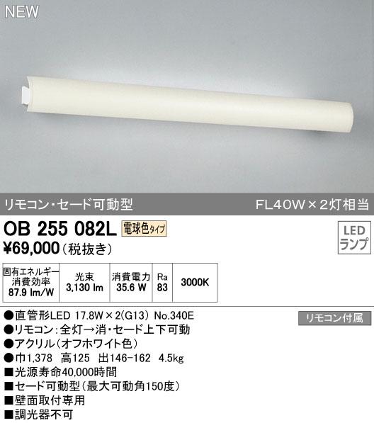 OB255082L オーデリック 照明器具 リモコン・セード可動型高天井用LEDブラケットライト 遮光セード 電球色 非調光 FL40W×2灯相当