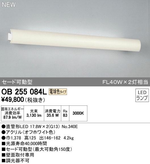 OB255084L オーデリック 照明器具 セード可動型高天井用LEDブラケットライト 遮光セード 電球色 非調光 FL40W×2灯相当