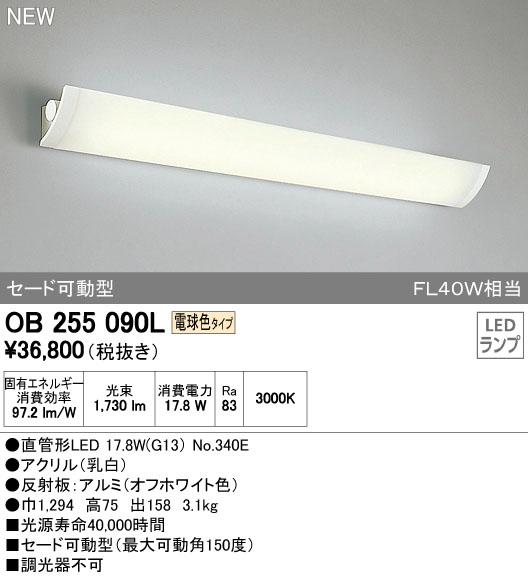 OB255090L オーデリック 照明器具 LEDハイパワーブラケットライト 電球色 非調光 セード可動型 FL40W相当