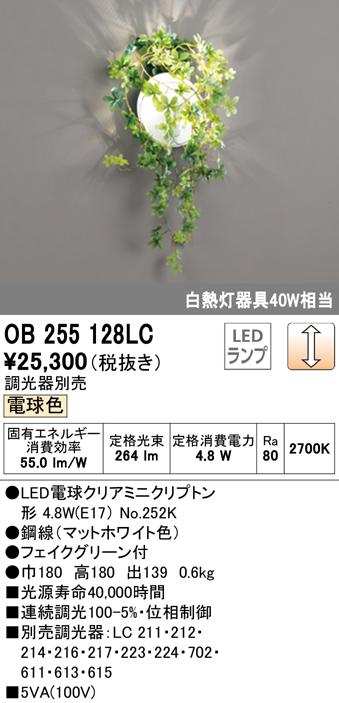 OB255128LCLEDブラケットライト 調光可 電球色 白熱灯40W相当オーデリック 照明器具 おしゃれ インテリア照明