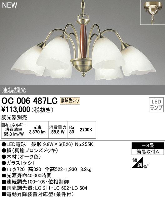 OC006487LC オーデリック 照明器具 LEDシャンデリア 電球色 連続調光 【~10畳】