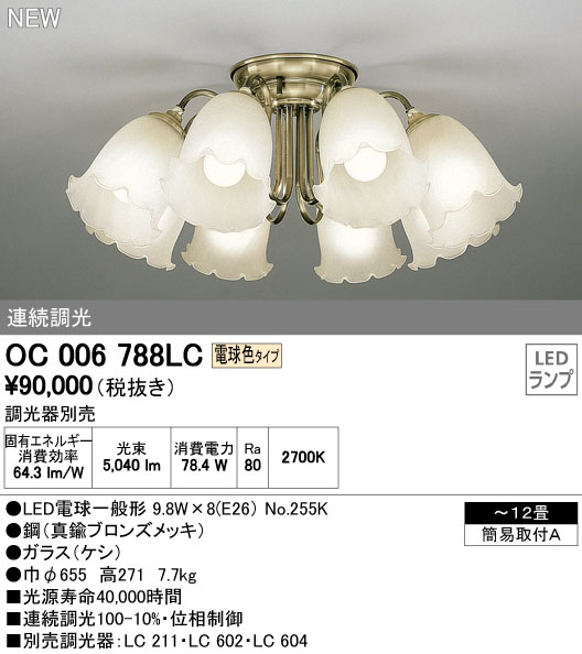 OC006788LC オーデリック 照明器具 LEDシャンデリア 電球色 連続調光 【~12畳】