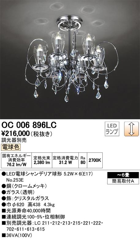 OC006896LCLEDシャンデリア SWAROVSKI 6灯 6畳用調光可 電球色 白熱灯40W×6灯相当オーデリック 照明器具 居間・リビング向け おしゃれ 【~6畳】