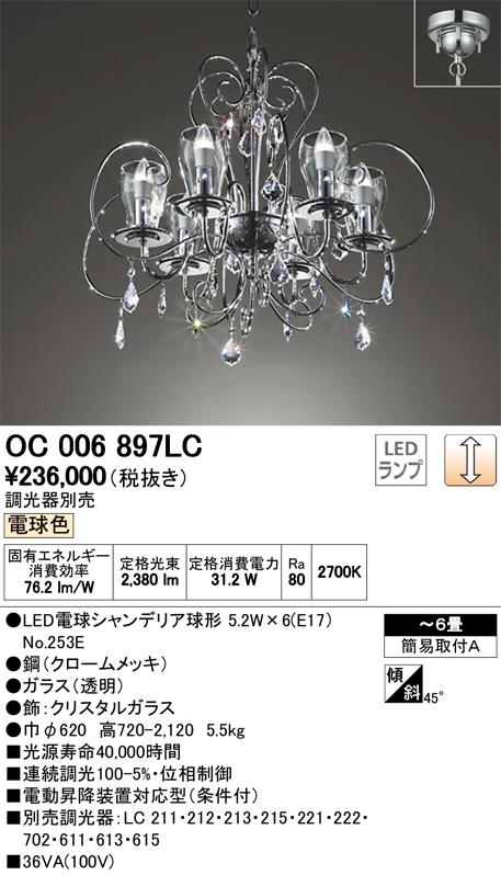 OC006897LCLEDシャンデリア SWAROVSKI 6灯 6畳用調光可 電球色 白熱灯40W×6灯相当オーデリック 照明器具 居間・リビング向け おしゃれ 【~6畳】