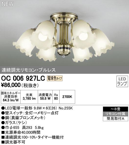 OC006927LC オーデリック 照明器具 LEDシャンデリア 電球色 連続調光 【~8畳】