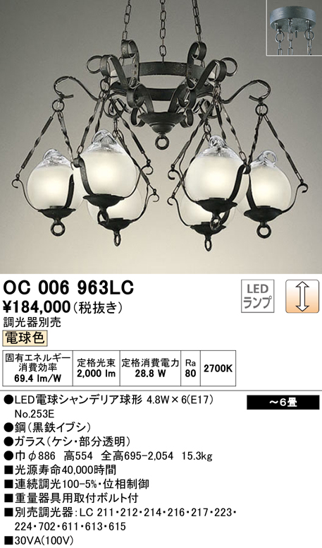 OC006963LC オーデリック 照明器具 LEDシャンデリア 電球色 白熱灯40W×6灯相当