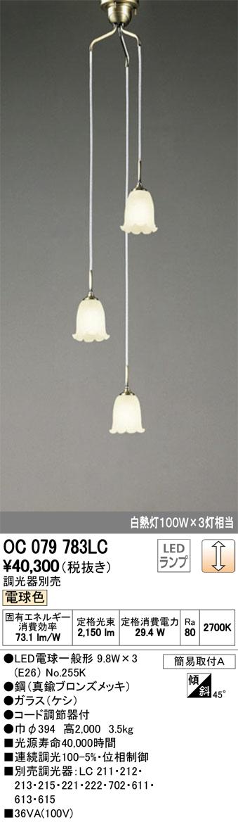 OC079783LC オーデリック 照明器具 吹き抜け用LEDシャンデリア 電球色 連続調光 白熱灯60W×3灯相当
