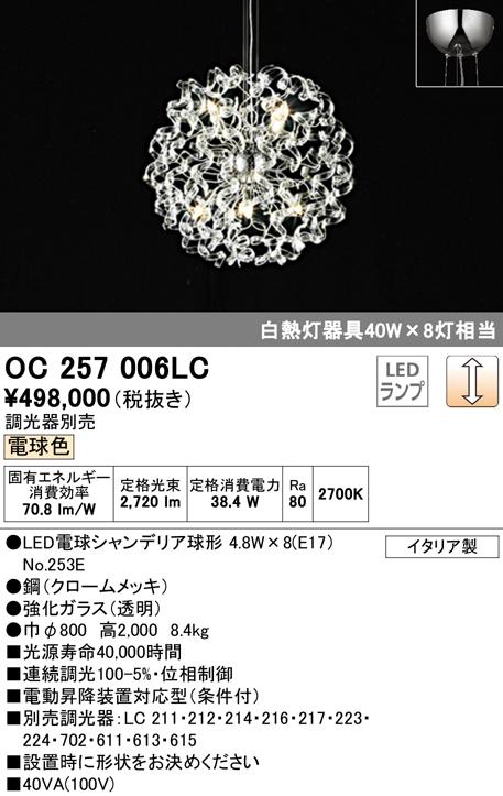 【12/19 20:00~12/26 1:59 大感謝祭中はポイント最大35倍】OC257006LC オーデリック 照明器具 METAL LUX LEDシャンデリア 電球色 白熱灯40W×8灯相当 OC257006LC