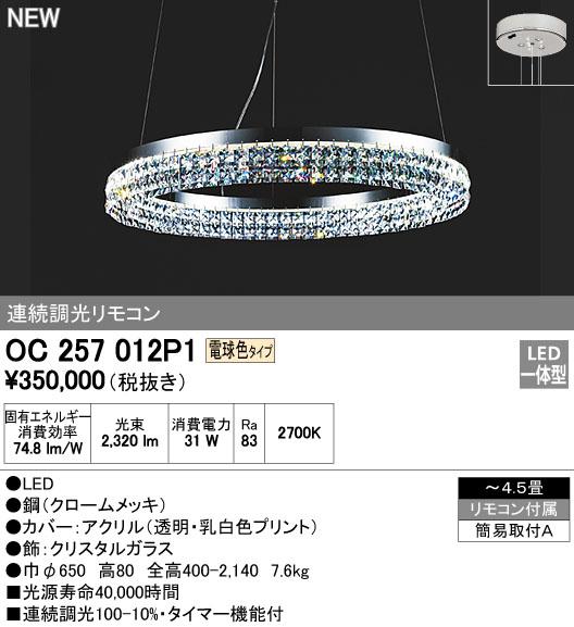 OC257012P1LEDシャンデリア 4.5畳用SWAROVSKI 電球色 リモコン調光オーデリック 照明器具 居間・リビング向け おしゃれ 【~4.5畳】