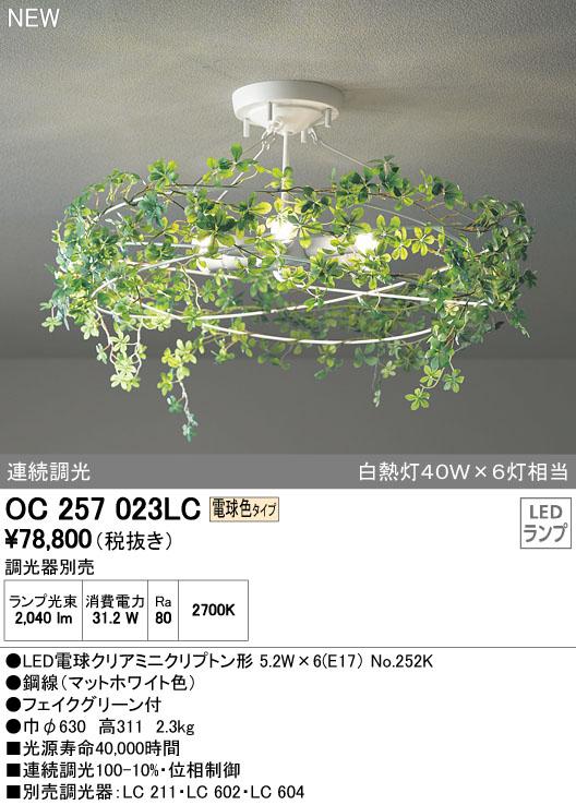OC257023LC オーデリック 照明器具 LEDシャンデリア 電球色 白熱灯40W×6灯相当