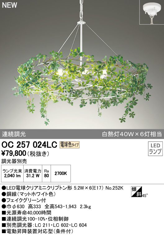 OC257024LC オーデリック 照明器具 LEDシャンデリア 電球色 白熱灯40W×6灯相当