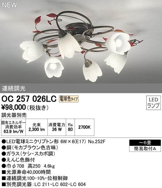 OC257026LC オーデリック 照明器具 LEDシャンデリア 電球色 連続調光 【~6畳】