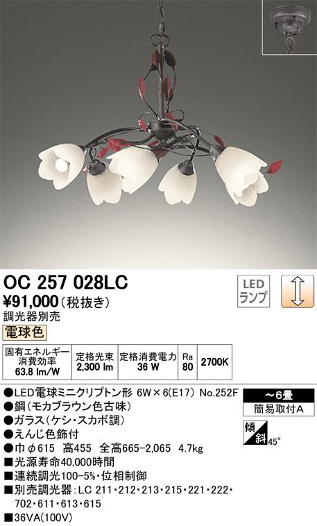 OC257028LCLEDシャンデリア 6灯 6畳用連続調光 電球色オーデリック 照明器具 居間・リビング向け おしゃれ 【~6畳】