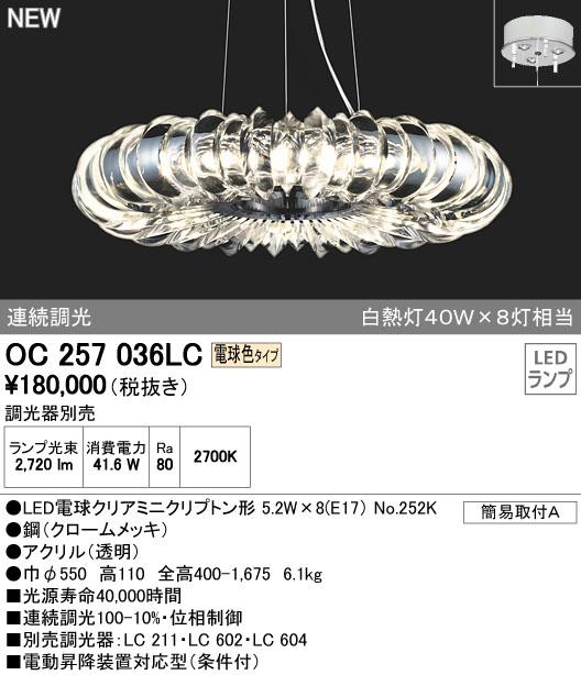OC257036LC オーデリック 照明器具 LEDシャンデリア 電球色 白熱灯40W×8灯相当 【~6畳】