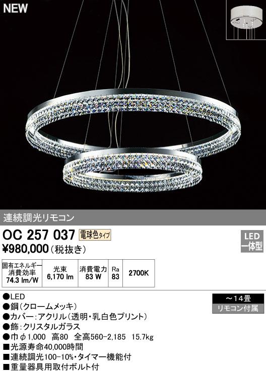 OC257037LEDシャンデリア 14畳用SWAROVSKI 電球色 リモコン調光オーデリック 照明器具 居間・リビング向け おしゃれ 【~14畳】