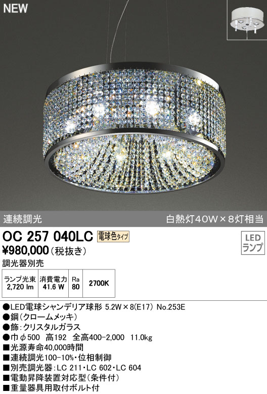 OC257040LCLEDシャンデリア 8灯 SWAROVSKI 電球色 リモコン調光 白熱灯40W×8灯相当オーデリック 照明器具 居間・リビング向け おしゃれ