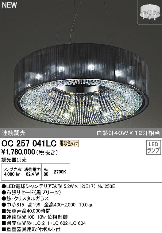 OC257041LC オーデリック 照明器具 SWAROVSKI LEDシャンデリア 電球色 白熱灯40W×12灯相当