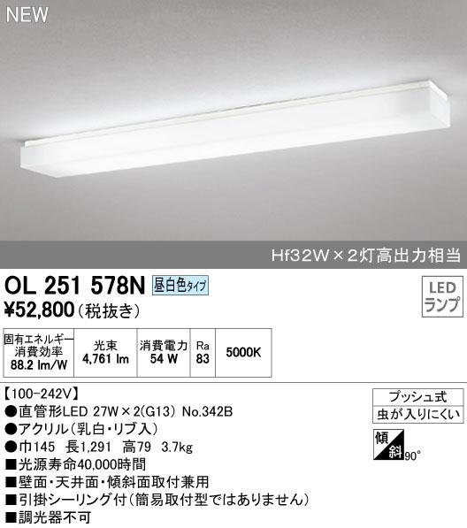 OL251578N オーデリック 照明器具 LEDハイパワーブラケットライト 昼白色 非調光 Hf32W高出力×2灯相当