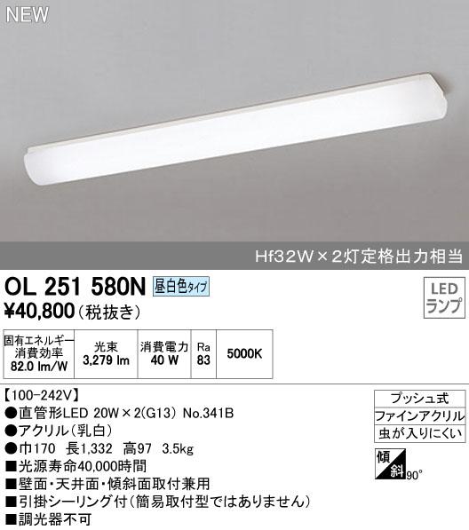 OL251580N オーデリック 照明器具 LEDハイパワーブラケットライト 昼白色 非調光 Hf32W定格出力×2灯相当