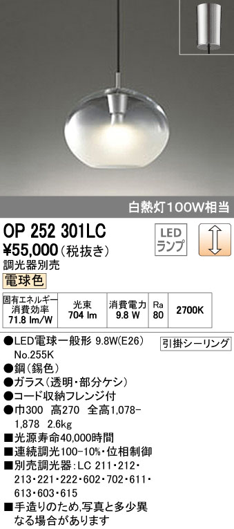 OP252301LC オーデリック 照明器具 made in NIPPON 霧 LED和風ペンダントライト 電球色 調光 白熱灯60W相当