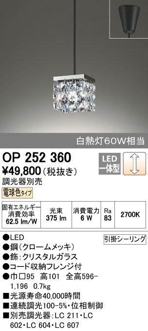 OP252360 オーデリック 照明器具 SWAROVSKI LEDペンダントライト フレンジタイプ 電球色 調光可 白熱灯60W相当