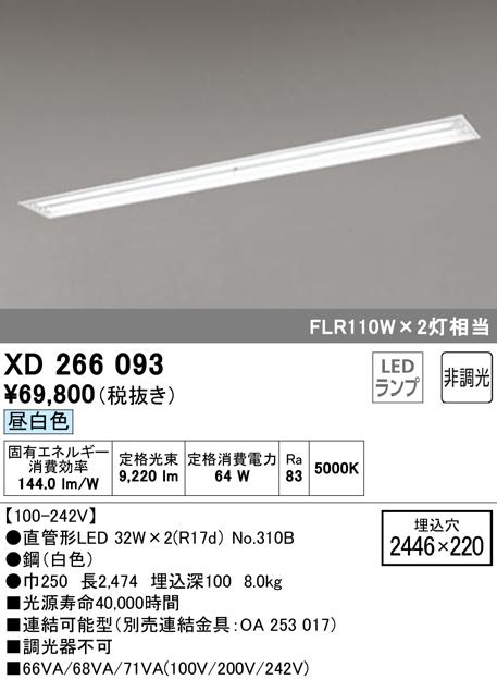 ●XD266093 ●オーデリック 照明器具 LED-TUBE ベースライト ランプ型 埋込型 110形 非調光 4600lmタイプ FLR110W相当 下面開放 2灯用 昼白色 XD266093