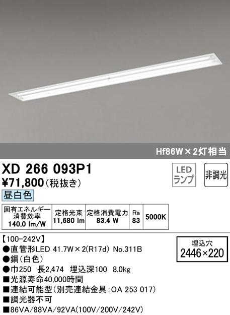 ●XD266093P1 オーデリック 照明器具 LED-TUBE ベースライト ランプ型 埋込型 110形 非調光 6000lmタイプ Hf86W相当 下面開放 2灯用 昼白色