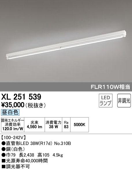 ●XL251539 オーデリック 照明器具 LED-TUBE ベースライト ランプ型 直付型 110形 非調光 4600lmタイプ FLR110W相当 トラフ型 1灯用 昼白色