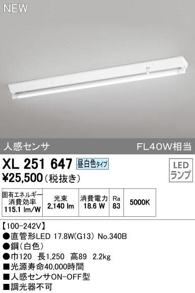 【8/30は店内全品ポイント3倍!】XL251647オーデリック 照明器具 LED-TUBE ベースライト ランプ型 直付型 40形 非調光 2100lmタイプ FL40W相当 逆富士型(人感センサ) 1灯用 昼白色 XL251647