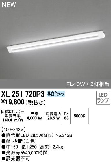 XL251720P3 オーデリック 照明器具 LED-TUBE fix-aベースライト ランプ型 直付型 40形 非調光 4000lmタイプ FL40W×2灯相当 昼白色
