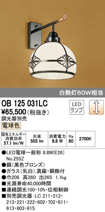 OB125031LC オーデリック 照明器具 LED和風ブラケットライト 電球色 連続調光 白熱灯60W相当
