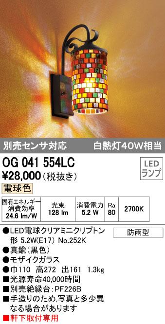 OG041554LCエクステリア LEDポーチライト防雨型 別売センサ対応 電球色 白熱灯40W相当オーデリック 照明器具 玄関 軒下取付専用