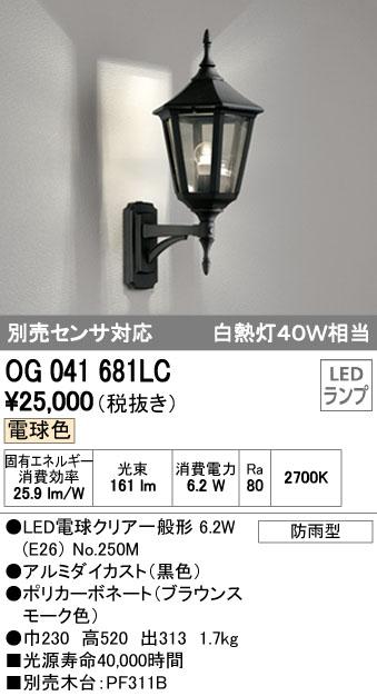 OG041681LCエクステリア LEDポーチライト防雨型 別売センサ対応 電球色 白熱灯40W相当オーデリック 照明器具 玄関 屋外用