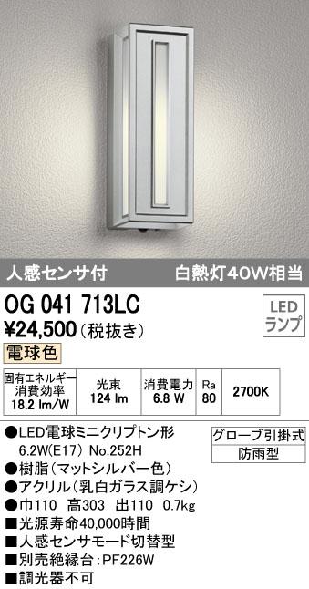 OG041713LC オーデリック 照明器具 エクステリア LEDポーチライト 電球色 白熱灯40W相当 人感センサ