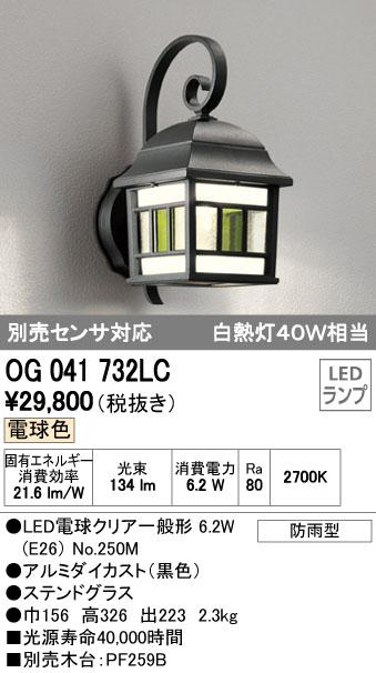 OG041732LCエクステリア LEDポーチライト防雨型 別売センサ対応 電球色 白熱灯40W相当オーデリック 照明器具 玄関・庭 屋外用