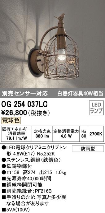 OG254037LCエクステリア LEDポーチライト防雨型 別売センサ対応 電球色 白熱灯40W相当オーデリック 照明器具 玄関・庭 屋外用