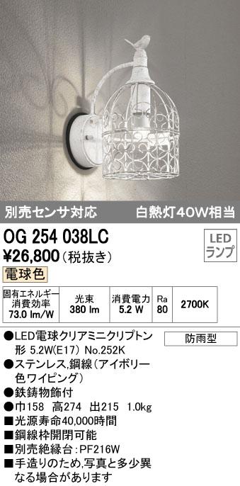 OG254038LC オーデリック 照明器具 エクステリア LEDポーチライト 電球色 白熱灯40W相当 別売センサ対応