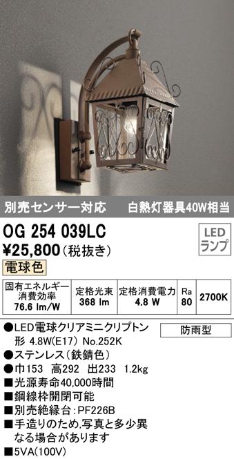 OG254039LCエクステリア LEDポーチライト防雨型 別売センサ対応 電球色 白熱灯40W相当オーデリック 照明器具 玄関・庭 屋外用