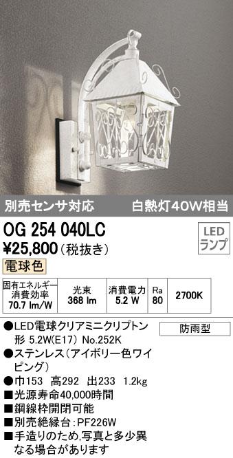OG254040LC オーデリック 照明器具 エクステリア LEDポーチライト 電球色 白熱灯40W相当 別売センサ対応 OG254040LC
