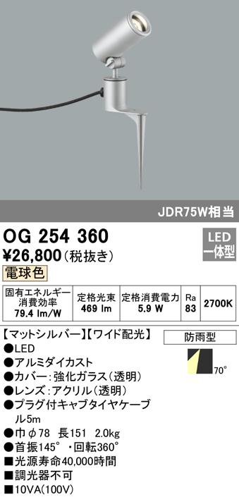 OG254360エクステリア LEDスポットライト COBタイプ電球色 防雨型 ワイド配光 JDR75W相当オーデリック 照明器具 アウトドアライト